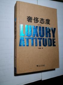 奢侈态度(修订版)