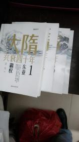 【包邮】大隋兴衰四十年 4册全集