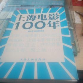 上海电影100年