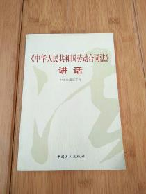 《中华人民共和国劳动合同法》讲话