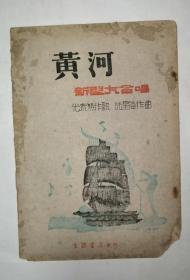 黄河 新型大合唱