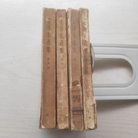 毛泽东选集 第一,二,四,五卷(1966)
