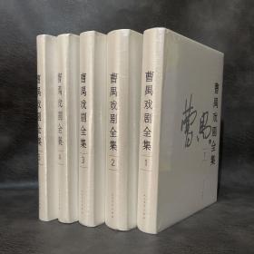 曹禺戏剧全集(全5卷)(全新塑封)