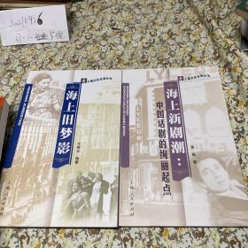 海上新剧潮  中国话剧的绚丽起点+ 海上旧梦影 2册合售