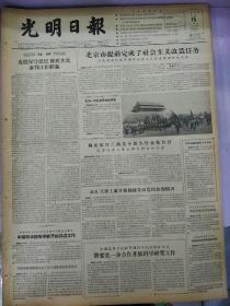 生日报老报纸光明日报1956年1月15日(4开四版) 北京市提前完成了社会主义改造任务; 全国高等学校和科学院的科学研究机关将要进一步合作开展科学研究工作;
