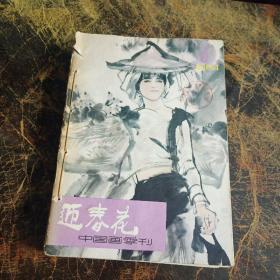 迎春花:中国画季刊(1984年第3期+1985年第1+4期+1986年第1-4期)9本用线合订成一本看图