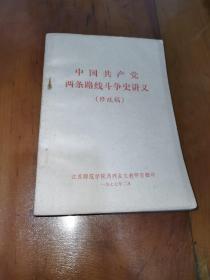中国共产党两条路线斗争史讲义