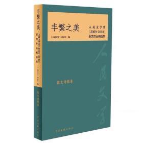 丰繁之美——人民文学奖(2009-2018)获奖作品精选集·散文诗歌卷 《人民文学》杂志社
