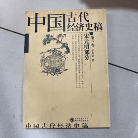 中国古代经济史稿.第三卷.宋元明部分