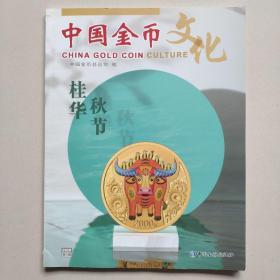 【杂志】中国金币文化(2020第五辑)
