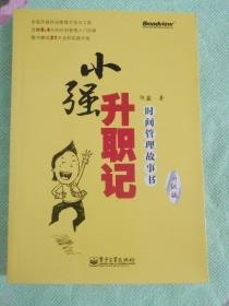 小强升职记:时间管理故事书(升级版)