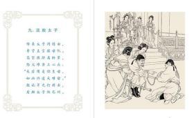 50开精装连环画《武松打虎 闹天宫》4本小精 绘画 刘继卣 九轩策划