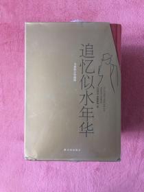 追忆似水年华(精装七册)