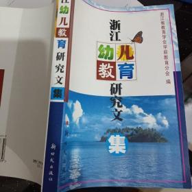 浙江幼儿教育研究文集