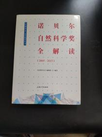 诺贝尔自然科学奖全解读(2005—2015)