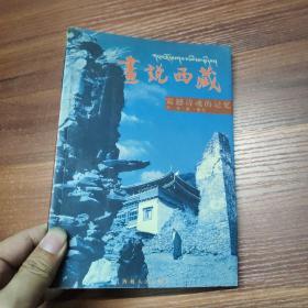 画说西藏 震撼诗魂的记忆