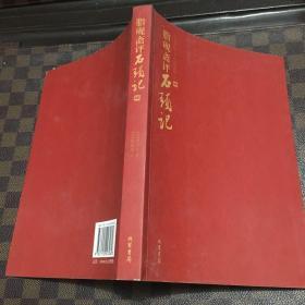 脂砚斋评石头记 肆 第四册