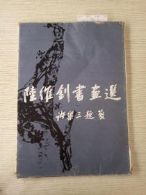 陆维钊书画选     活页20张