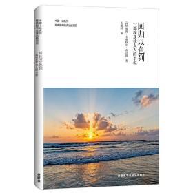 回归以色列-一部埃及犹太人的小说(中国—以色列经典图书互译出版项目)