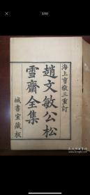 元代书法大家【赵孟頫】《城书室写刻本》(赵文敏公松雪斋全集)四册全套