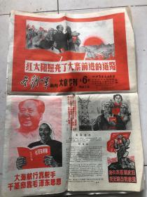 红太阳照亮了大寨前进的道路 大寨专刊第6期 1968.2.10