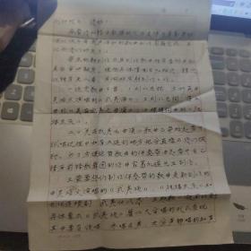 薛坦明致厦门大学艺术学院刘以光信扎一通2页(没有信封)