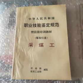 中华人民共和国·职业技能鉴定规范·暨技能培训教材:采煤工(煤炭行业)