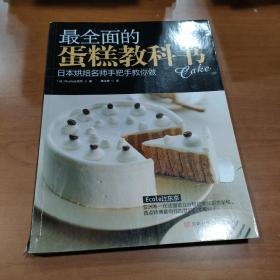 最全面的蛋糕教科书:日本烘焙名师手把手教你做