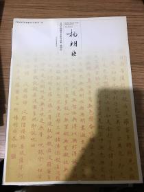 当代中国楷书名家作品集-杨明臣