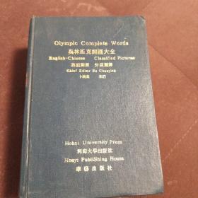 奥林匹克词汇大全