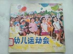 幼儿运动会   出版社藏书