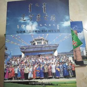 辽宁蒙古族纪念成吉思汗诞辰850周年专刊