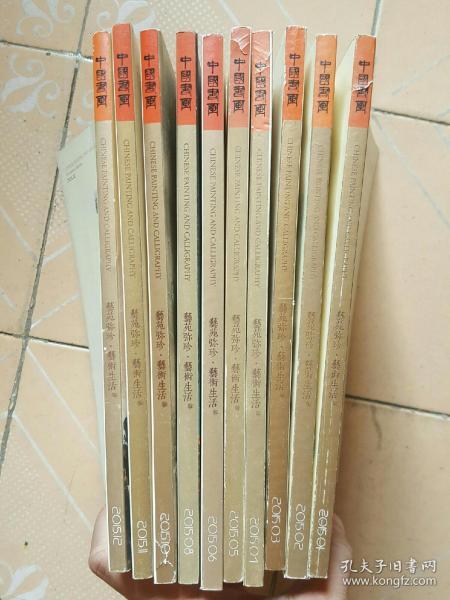 10本合售16开中国书画2014年1-6,8,10-12期