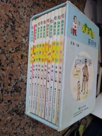 枫哥说性: 系列书一套十本合售