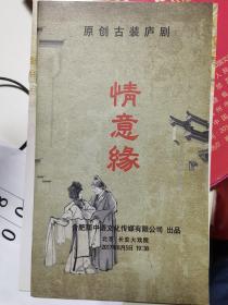庐剧节目单:情意缘(合肥雨中语文化长安大戏院演出)