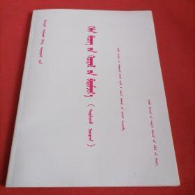 蒙古族中小学语文课程标准  蒙文版