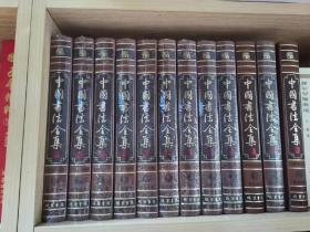 《中国书法全集》全12册
