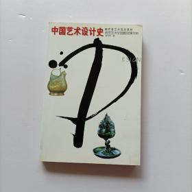 中国艺术设计史