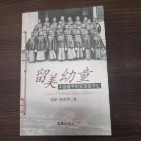 留美幼童:中国最早的官派留学生 如图