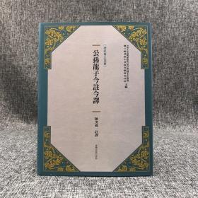 台湾商务版  陈癸淼 注译《公孙龙子今注今译(新版)》(布面精装)