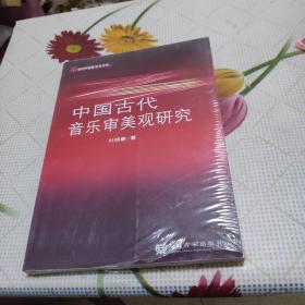 中国古代音乐审美观研究  未开封