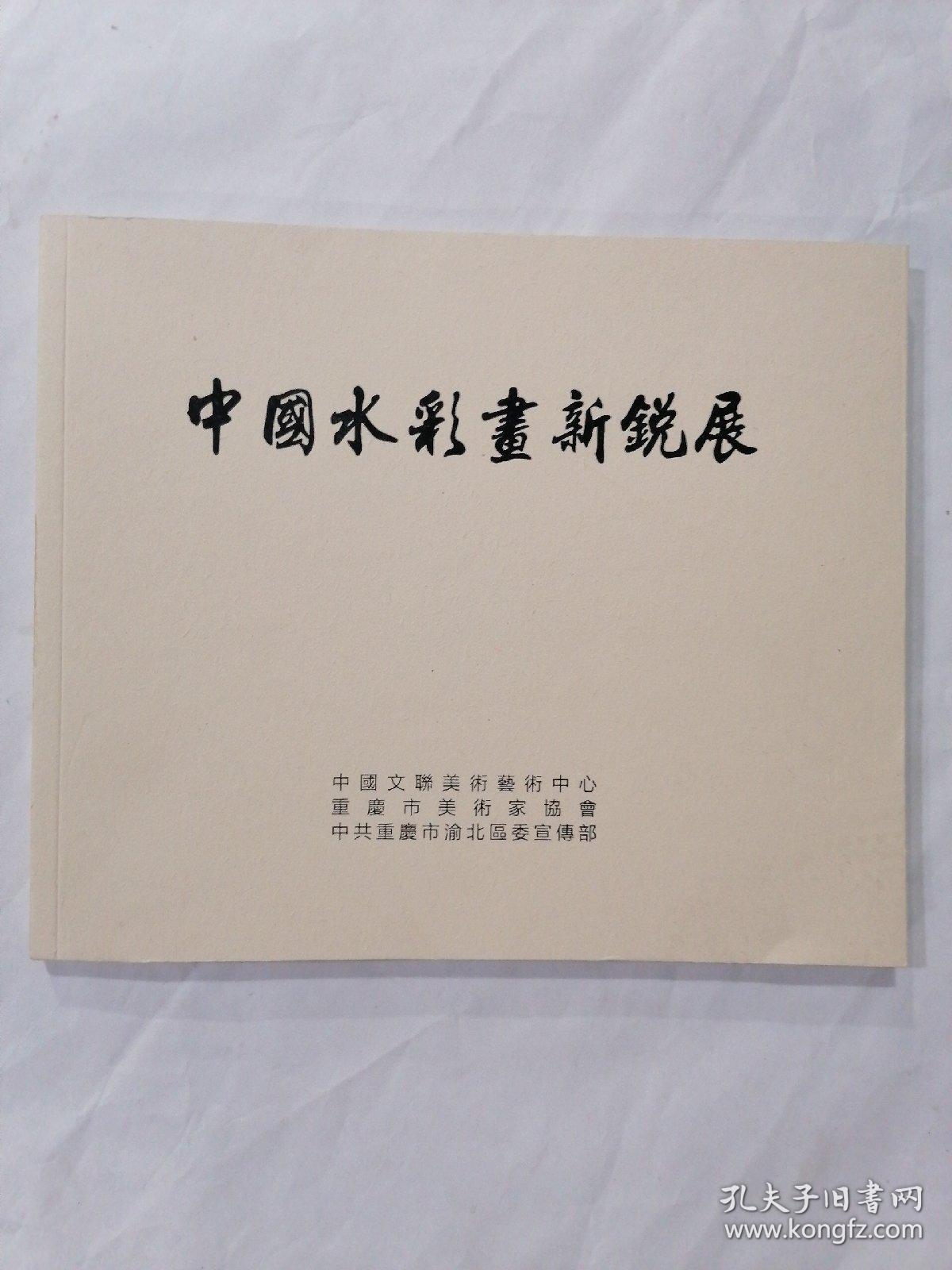 中国水彩画新锐展