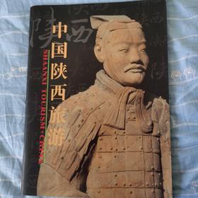 中国陕西旅游画册