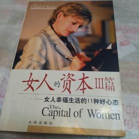 女人的资本Ⅲ篇:女人幸福生活的11种好心态