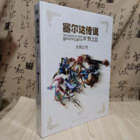 《塞尔达传说》大师之书