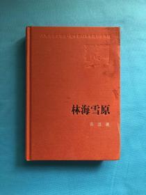 新中国60年长篇小说典藏  林海雪原 三版一印4千册
