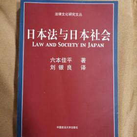 日本法与日本社会
