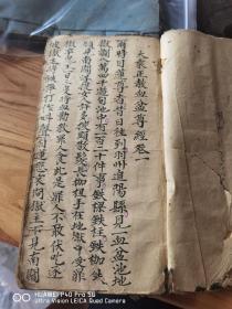 超厚本道教科书符咒书抄本