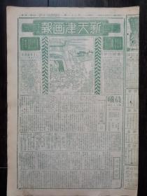 新天津画报(五十一期)民国23年