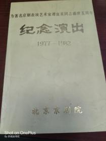 京剧节目单:为著名京剧表演艺术家谭富英同志逝世五周年纪念演出1977——1982  北京京剧院